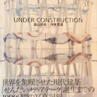 UNDER CONSTRUCTION 畠山直哉+伊東豊雄