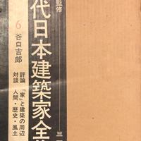 現代日本建築家全集 6 谷口吉郎