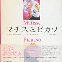 マチスとピカソ Matisse and Picasso