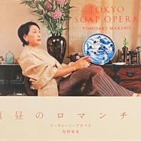 真昼のロマンチカ トーキョーソープオペラ / 牧野智晃