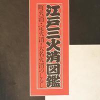 江戸三火消図鑑 町火消・定火消・大名火消のしるし