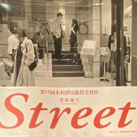 Street / 豊原康久