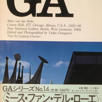 GA NO.14 ミース・ファン・デル・ローエ  クラウン・ホール / ベルリン国立近代美術館