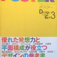 デザインファイリングブック3 ポスター 優れた発想力と平面構成が役立つデザインの参考書