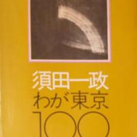 わが東京 100 / 須田一政