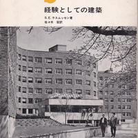 経験としての建築 / S.E.ラスムッセン・佐々木 宏 訳