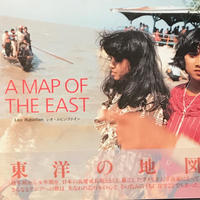 A MAP OF THE EAST 東洋の地図 / Leo Rubinfien レオ・ルビンファイン