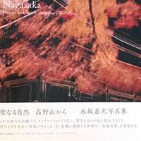 聖なる自然 高野山から / 永坂嘉光 写真集