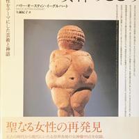 女神のこころ 聖なる女性をテーマにした芸術と神話 / ハリー・オースティン・イーグルハート