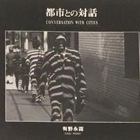 都市との対話 CONVERSATION WITH CITIES  / 有野永霧