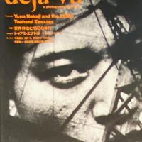 deja-vu デジャ=ヴュ No.12 特集:安井仲治と1930年代