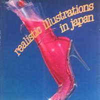 ザ・リアル・イラストレーション realistic illustrations in japan