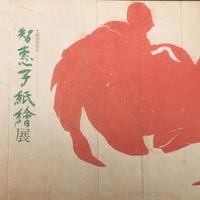 生誕100年記念 智恵子紙繪展