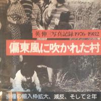 偏東風に吹かれた村  英 伸三 写真記録1976-1982 献呈サイン入
