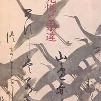 光悦と宗達 サントリー美術館 創業100周年記念展