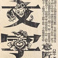 意匠文字 / 呂勝中