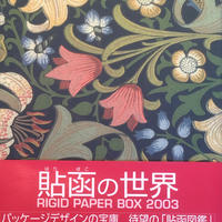 貼函の世界 Rigid Paper Box 2003