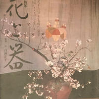 花と器 / 川瀬敏郎 監修・文 白洲正子
