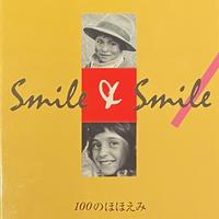 100のほほえみ Smile & Smile