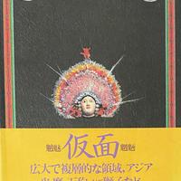変幻する神々-アジアの仮面-