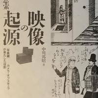 目の思索 映像の起源 「写真鏡」ーカメラ・オブスキュラーが果たした役割 / 中川邦昭
