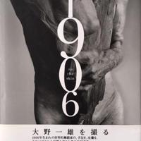 1906 to the skin / 石内都