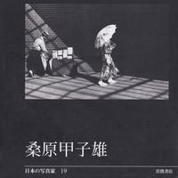 桑原甲子雄 日本の写真家 19