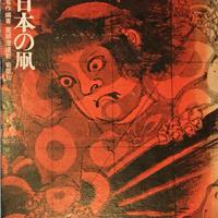 日本の凧 / 俵 有作 編著 薗部澄 撮影