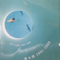 建築文化 1999年11月No.637 / 青木淳 1991-1999