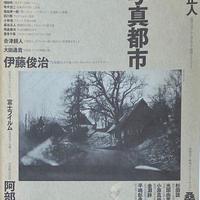 季刊デザイン no.15 特集 写真都市