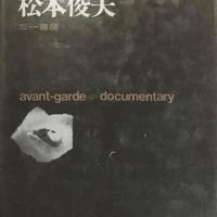 映像の発見 アヴァンギャルドとドキュメンタリー / 松本俊夫