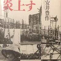 シネ砦炎上す /安井豊作