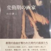 変動期の画家 / 山口泰二