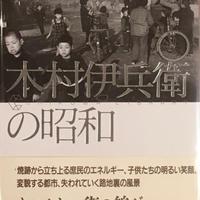 ちくまライブラリー 39 木村伊兵衛の昭和