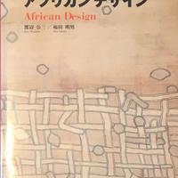 クバ王国のアップリケと草ビロード アフリカン デザイン
