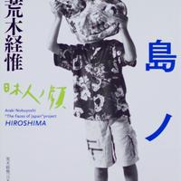 広島ノ顔 / 荒木経惟
