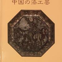 開館10周年記念特別展  中国の漆工芸