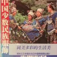 中国少数民族服飾