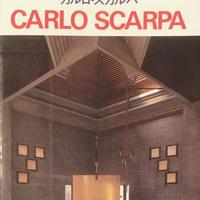 a+u 1985年 10月 臨時増刊号 CARLO SCARPA カルロ・スカルパ