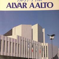 a+u 建築と都市 1983年5月臨時増刊号 Alvar Aalto アルヴァー アアルト
