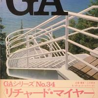 GA NO.34 リチャード・マイヤー ダグラス邸