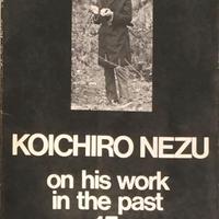 根津耕一郎 作品集 1957- 1973