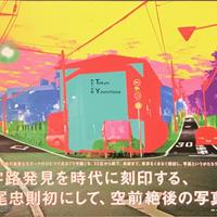 東京Y字路 / 横尾忠則