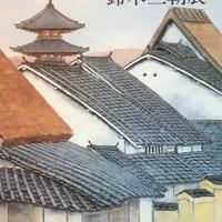 鈴木三朝展 / 法隆寺壁画模写から半世紀、大和を描きつづける日本画家