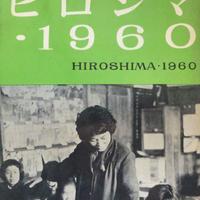 ヒロシマ・1960 / 永田登三