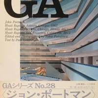 GA NO.28 ジョン・ポートマン ハイヤット・ホテル