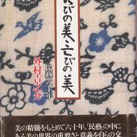 喜びの美・亡びの美  民藝六十年 / 外村吉之介 謹呈サイン
