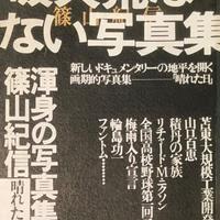 晴れた日 / 篠山紀信