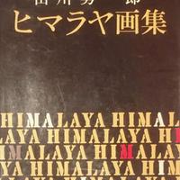 ヒマラヤ画集 / 山川勇一郎