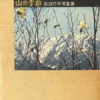 山の季節 / 田淵行男